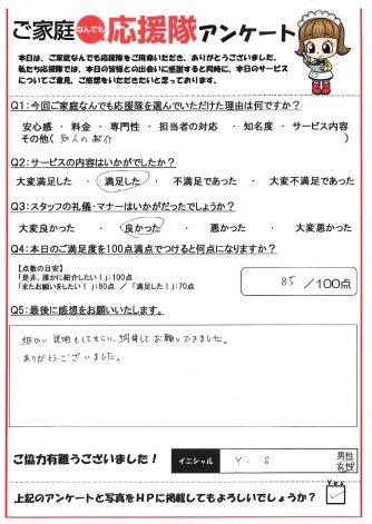 鶴岡市の不用品回収(Y・S様)