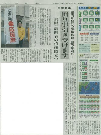 能代店が北羽新報さんに掲載されました