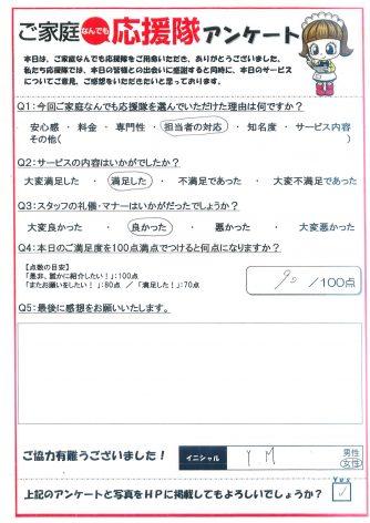 宇都宮市 不用品・家電回収 Y.M様(女性)